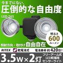 【53%引き】 LEDセンサーライト ムサシ RITEX 3.5W×2灯 フリーアーム式 LED乾電...