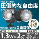 【53%引き】センサーライト ムサシ RITEX 1.3W×2灯 フリーアーム式 LEDソーラーセン...