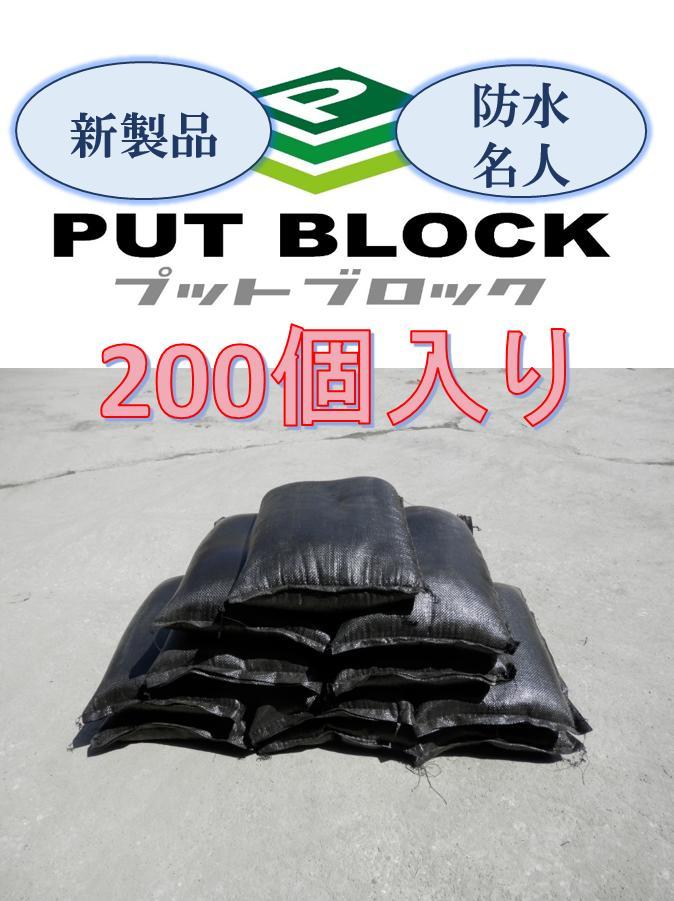 プットブロック 10kgタイプ(200個入り)