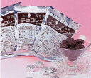 3年保存可能なメリーチョコ保存食チョコレート10粒入