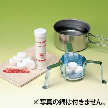 クイックコンロ(防災用品/炊事/調理器具/避難グッズ)...:bousaikan:10000379