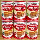 賞味期限5年!生命のパン6缶セット