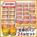パンの缶詰 生命のパン お得な5種類24缶セット(防災グッズ...