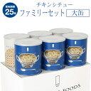 サバイバルフーズ (大缶)ファミリーセット チキンシチュー×3缶&クラッカー×3缶 約60食相当量(...