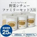 サバイバルフーズ (大缶)ファミリーセット 野菜シチュー×3...