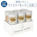サバイバルフーズ (小缶)ファミリーセット 野菜シチュー×3缶&クラッカー×3缶 約15食相当量(永...