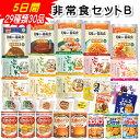 非常食 セットB 5日間29種類30品(ミルクスティック ア...