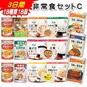 非常食セットC 3日間18種類18品(アルファ米 パンの缶詰...