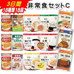 非常食セットC 3日間18種類18品(アルファ米 パンの缶詰 美味しい防災食 おやつ 非常食 保存食 5年保存 防災グッズ 防災セット 防災用品)
