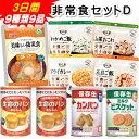 非常食セットD 3日間9種類9品(アルファ米 パンの缶詰 美...