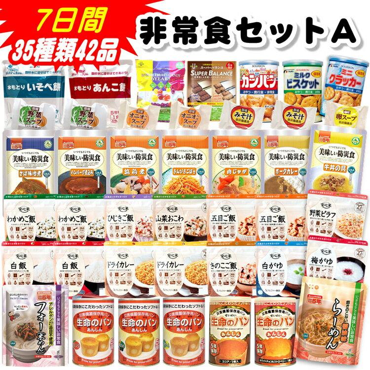 非常食セットA 7日間36種類42品【パンやお菓子、ハンバーグや肉じゃがも】