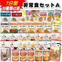 非常食セットA 7日間35種類42品(アルファ米 パンの缶詰...