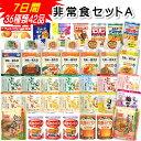 非常食セットA 7日間36種類42品(ミルクスティック アル...