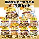 アルファ米 10種類セット 尾西食品(防災グッズ/防災セット/非常食/保存食/非常食セット/非常用持...