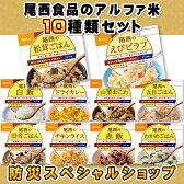 アルファ米 10種類セット 尾西食品(防災グッズ/防災セット/非常食/保存食/非常食セット/非常用持ち出し袋/アルファ米) 05P06Aug16
