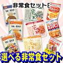 非常食セットE 31種類から中身が選べる非常食のセット【パン...