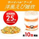 サバイバルフーズ 洋風えび雑炊 大缶430g (防災グッズ/...