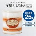サバイバルフーズ (大缶)洋風えび雑炊 約10食相当量(永谷...