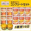 パンの缶詰 生命のパン バラエティ豊かな全5種類10缶コンプ...