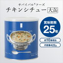 サバイバルフーズ (大缶)チキンシチュー 約10食相当量(永...