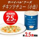 サバイバルフーズ チキンシチュー 2&ハーフ/小缶134g(...