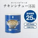サバイバルフーズ (小缶)チキンシチュー 約2.5食相当量(...