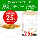 サバイバルフーズ 野菜シチュー 2&ハーフ/小缶140g(防...