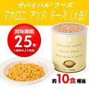 サバイバルフーズ マカロニアンドチーズ 大缶579g(防災グ...