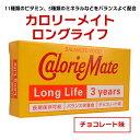 カロリーメイト ロングライフ 2本入 チョコレート味(大塚製...