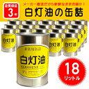白灯油の缶詰18リットル(1リットル×18缶)ガソリン缶詰(...