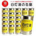 白灯油の缶詰18リットル(1リットル×18缶セット)ガソリン...