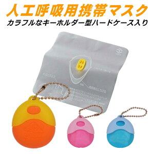 キューマスクf 1個(ヤガミ/人工呼吸用携帯マスク/救命/救急/感染症予防/防災グッズ/防災セット/ファーストエイド)