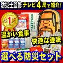 防災セットB【アルファ米もパンも自由に選んで自分好みに】(防...