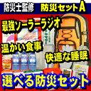 防災セットA【モバイルバッテリーとしても使える最強のソーラー...