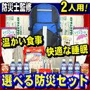 防災セットF 2人用【アルファ米もパンも自由に選んで自分好み...