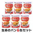 パンの缶詰 生命のパン6缶セット オレンジ・黒豆・プチヴェー...