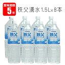 保存水 5年 秩父湧水 1.5L×8本セット(防災グッズ/防災セット/ミネラルウォーター/非常用/非...