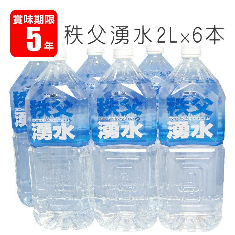 保存水 5年 秩父湧水 2L×6本セット(防災グッズ/防災セット/ミネラルウォーター/非常…...:bousaiss:10000044