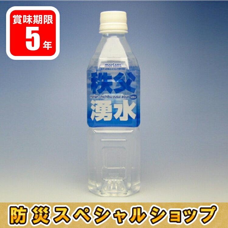 保存水 5年 秩父湧水 500ml(防災グッズ/防災セット/ミネラルウォーター/非常用/非…...:bousaiss:10000041