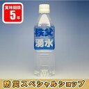 保存水 5年 秩父湧水 500ml(防災グッズ/防災セット/...