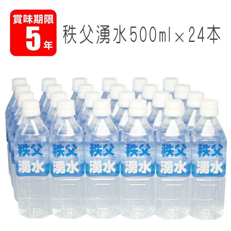 保存水 5年 秩父湧水 500ml×24本セット(防災グッズ/防災セット/ミネラルウォータ…...:bousaiss:10000042