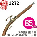 DENIX デニックス 1272 火縄銃 種子島 ポルトガル 伝来モデル 模造 復刻銃 モデルガン