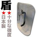 盾 小型 透明 防護盾 片手用 直径400mm 5mm シールド 護身 用品 グッズ 用具