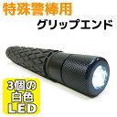 特殊警棒用 グリップエンド LEDライト 装着 白色 LED 護身 用品 グッズ 用具 セキュリティ...