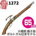 DENIX デニックス 1272 火縄銃 種子島 ポルトガル 伝来モデル 復刻銃 モデルガン