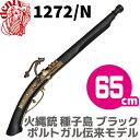 DENIX デニックス 1272/N 火縄銃 種子島 ブラック ポルトガル 伝来モデル 復刻銃 モデルガン