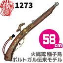 DENIX デニックス 1273 火縄銃 種子島 ポルトガル伝来モデル 模造 復刻銃 モデルガン 1543年