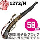 DENIX デニックス 1273/N 火縄銃 種子島 ブラック ポルトガル 伝来モデル 復刻銃 モデルガン