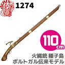 DENIX デニックス 1274 火縄銃 種子島 ポルトガル 伝来モデル 1543年 110cm 復刻銃 モデルガン