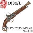 DENIX デニックス 1031/L イタリアン フリントロック ゴールド レプリカ 銃 モデルガン コスプレ ハロウィン 小物 模造